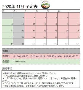 2020年11月予定表